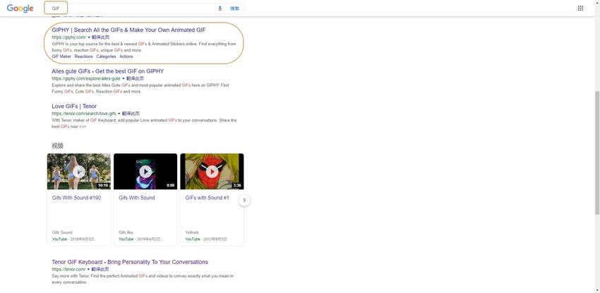 search GIF in your browsers