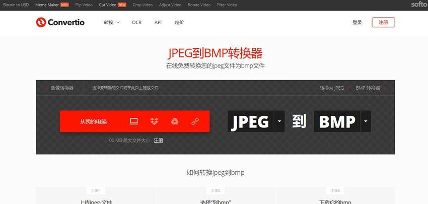 JPG to BMP-Convertio