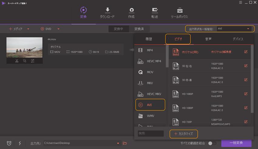 Choose AVI as output format