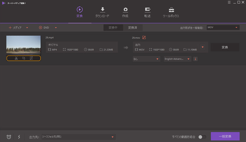 Edit MP4 video