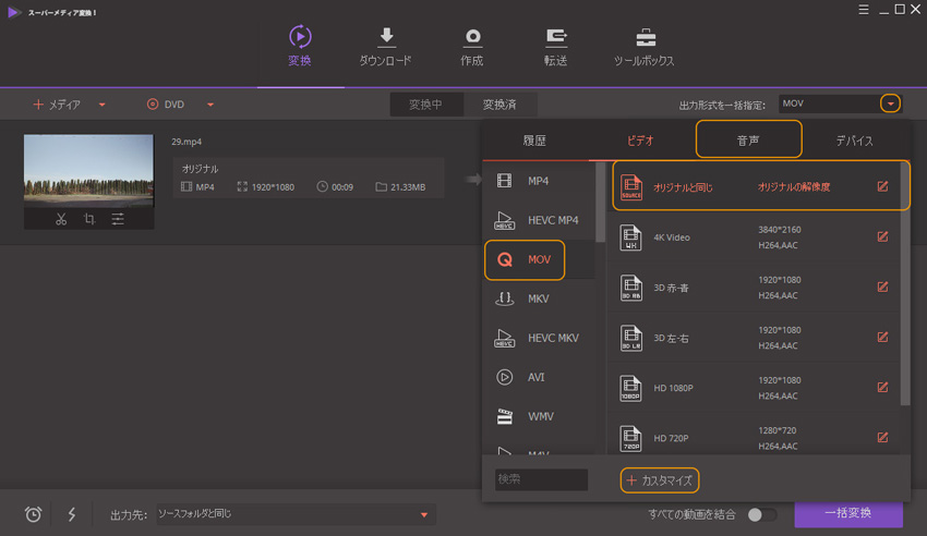 Select MOV as Output format
