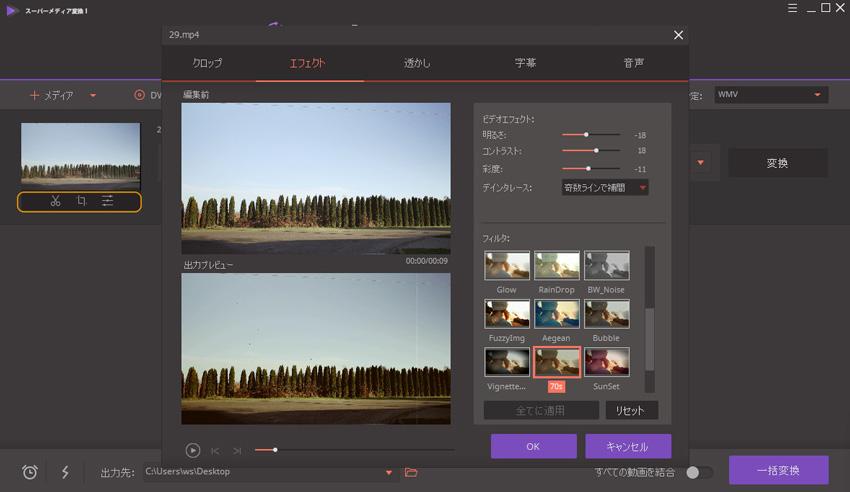 MP4 video editing