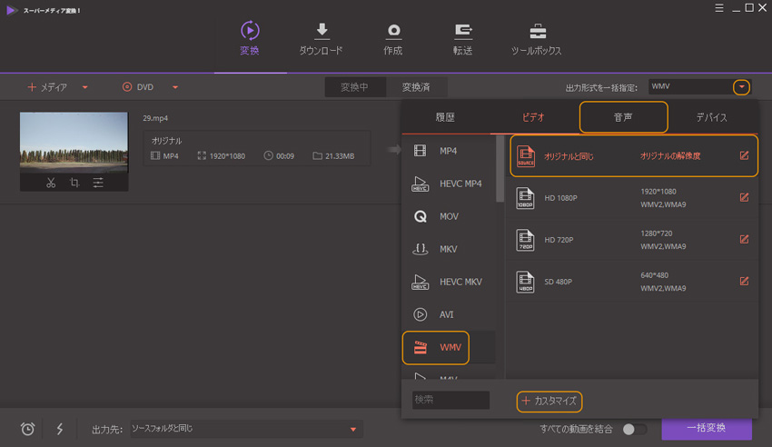 Select output format as WMV