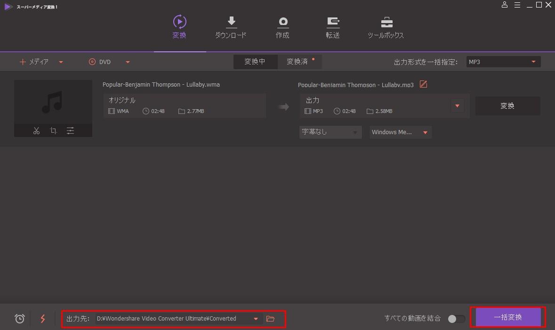 Convert WMA to MP3
