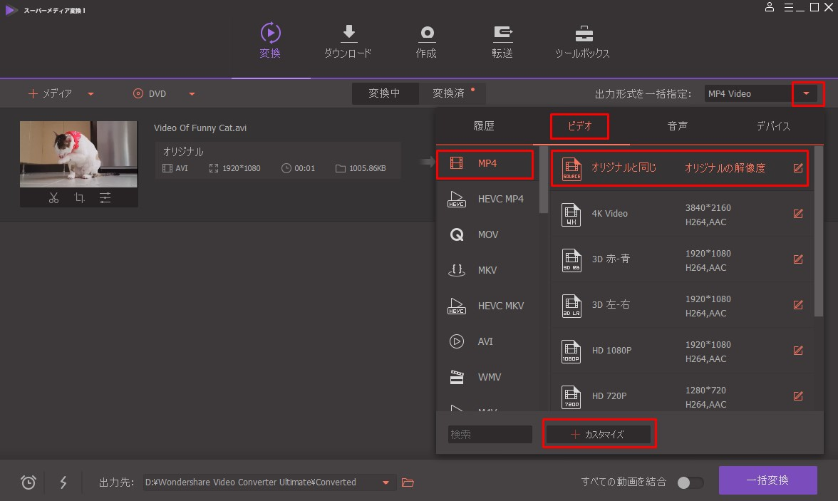 Select Output Format as MP4